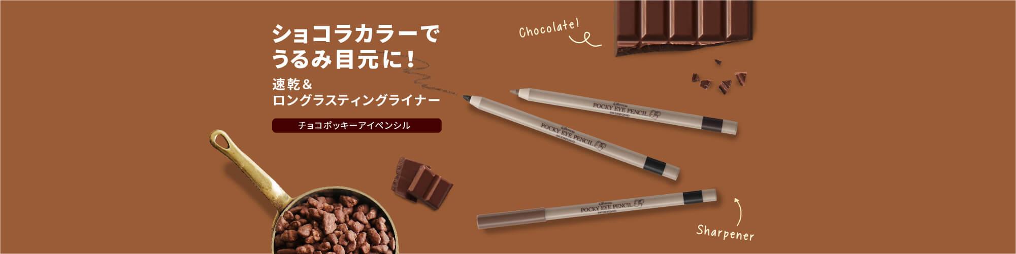 チョコポッキーアイペンシル