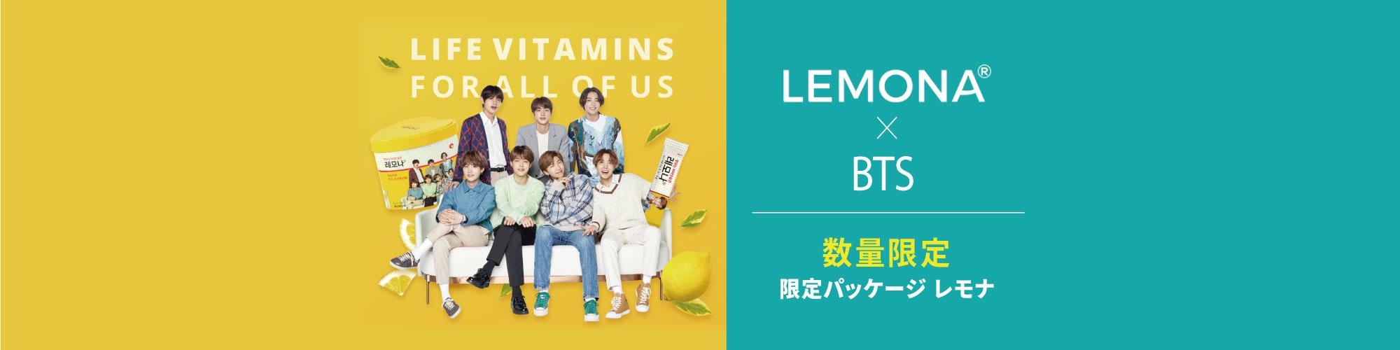 LEMONA BTS限定パッケージ