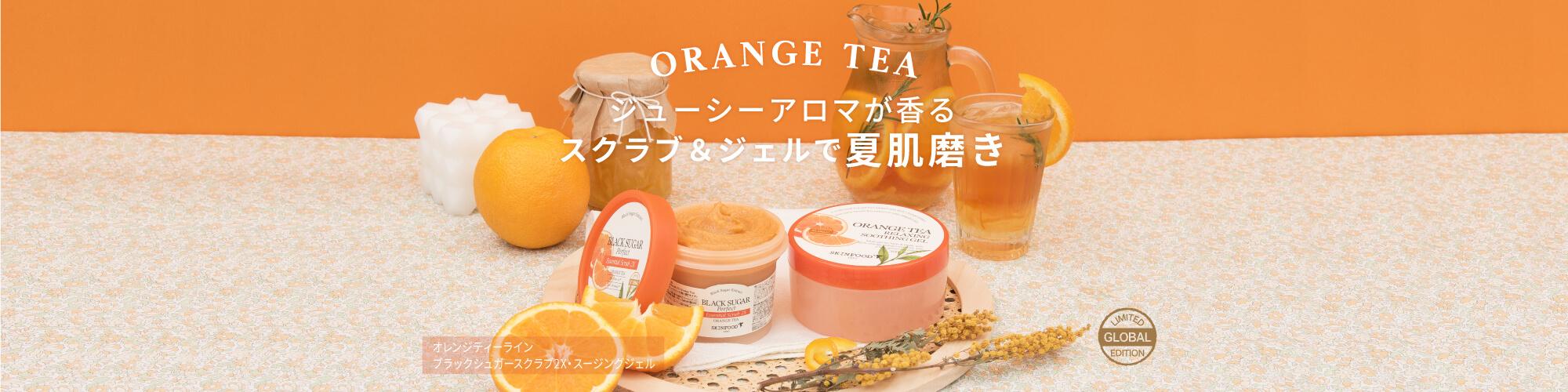 オレンジティーライン