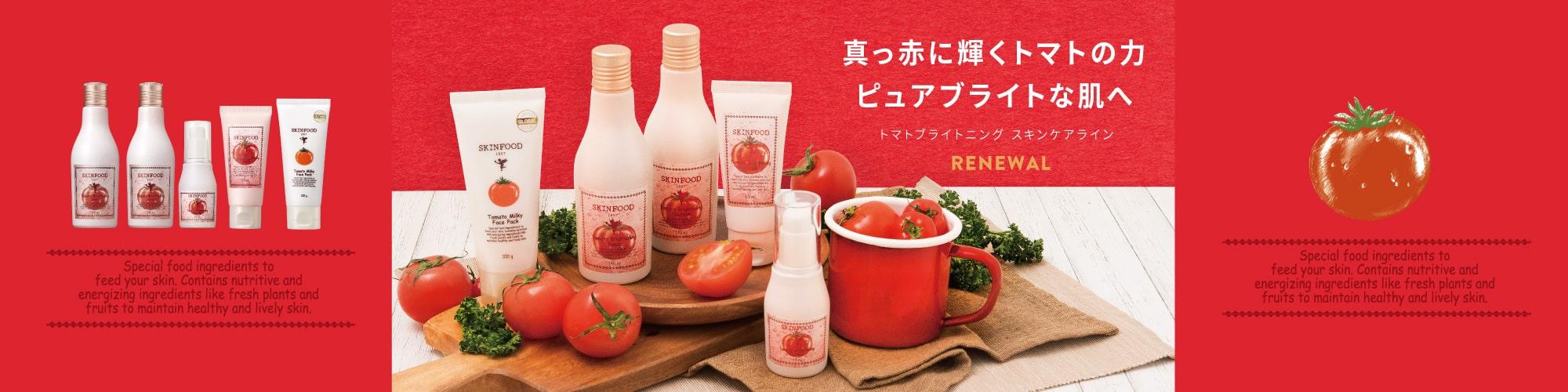 トマトブライトニング スキンケアライン